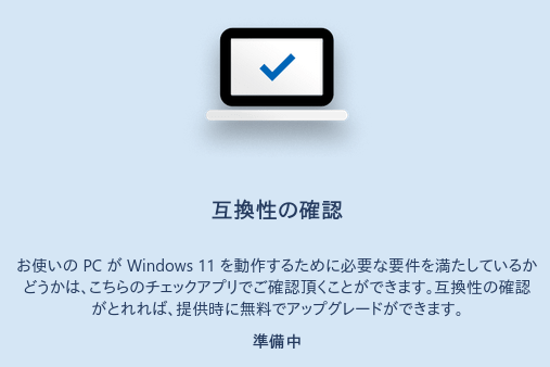 https://www.microsoft.com/ja-jp/windows/windows-11